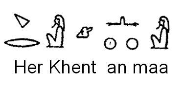 Heru khent an maa-Horus formost blind-Anunian Creation scripture